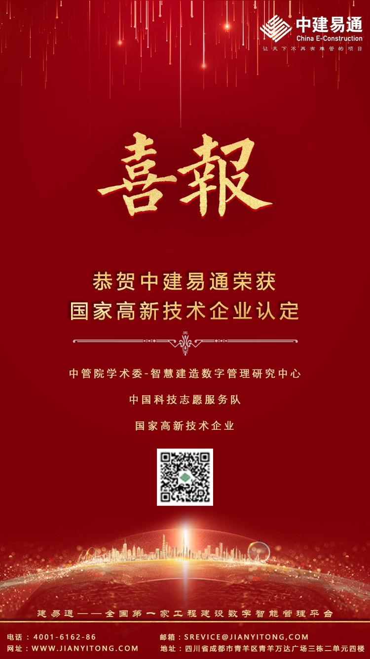 恭贺中建易通科技股份有限公司荣获国家高新技术企业认定!