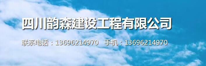 四川韵森建设工程有限公司, 公司位于南充市顺庆区西河北路139-127-3号交通便利。