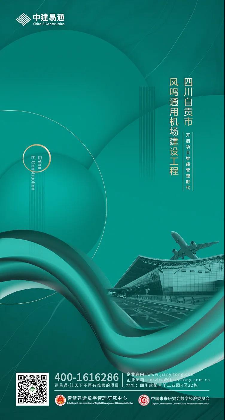 【建易通】助力四川自贡市凤鸣通用机场建设工程改造项目,开启项目智能管理时代!