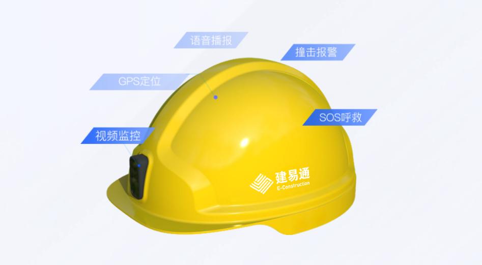 """智慧工地安全帽定位系统:智慧工地从""""头""""做起"""